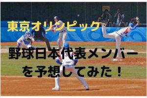 東京オリンピックの野球日本代表メンバーを予想したよ【大胆予想】